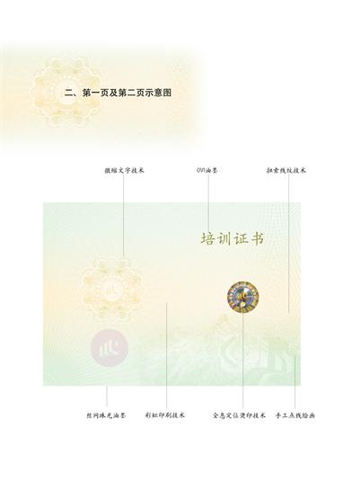 全国薪酬与税务管理人才培训认证项目在北京启动